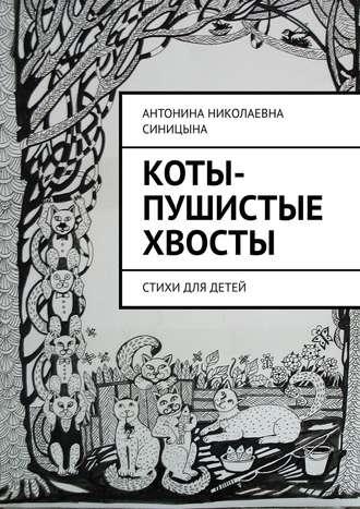 Антонина Синицына, Коты-пушистые хвосты. Стихи для детей
