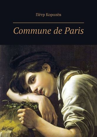 Пётр Королёв, Commune de Paris