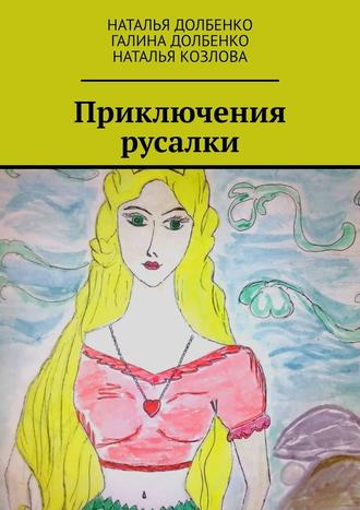 Галина Долбенко, Наталья Козлова, Приключения русалки