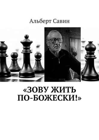 Альберт Савин, «Зовужить по-божески!»