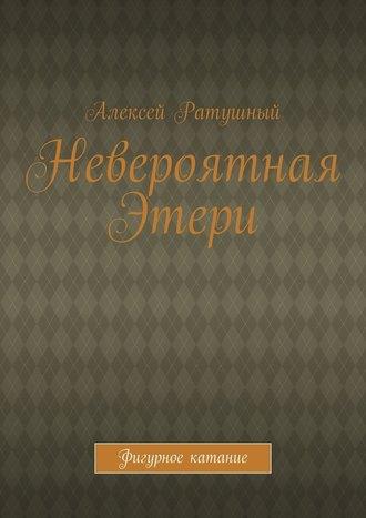 Алексей Ратушный, Невероятная Этери. Фигурное катание