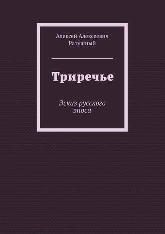 Алексей Ратушный, Триречье. Эскиз русского эпоса