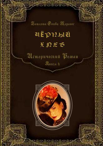 Татьяна Олива Моралес, Чёрныйхлеб. Исторический роман. Книга 4