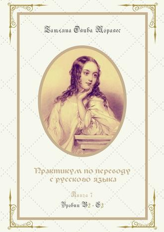 Татьяна Олива Моралес, Практикум попереводу срусского языка. Уровни В2—С2. Книга 7