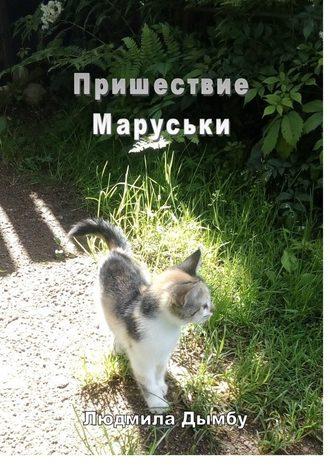 Людмила Дымбу, Пришествие Маруськи
