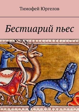 Тимофей Юргелов, Бестиарийпьес
