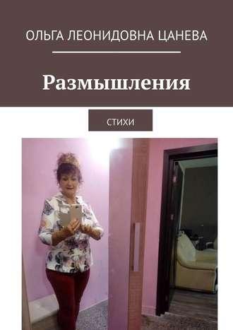 Ольга Цанева, Размышления. Стихи