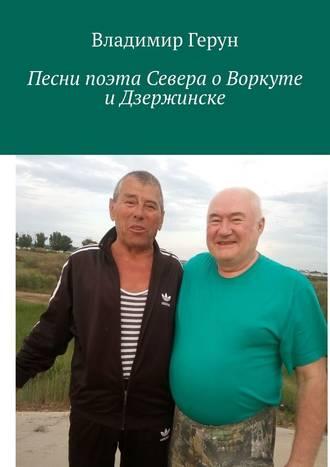 Владимир Герун, Песни поэта Севера оВоркуте иДзержинске