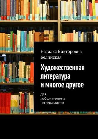Наталья Белинская, Художественная литература имногое другое. Для любознательных неспециалистов