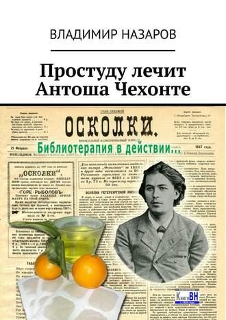 Владимир Назаров, Простуду лечит Антоша Чехонте