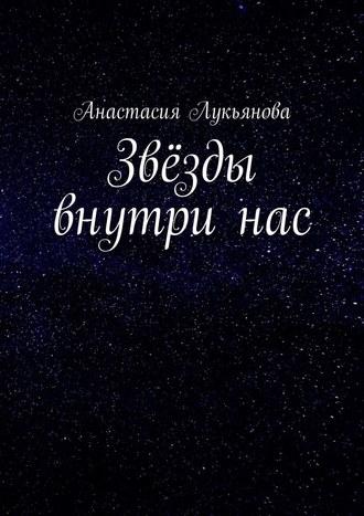 Анастасия Лукьянова, Звёзды внутринас