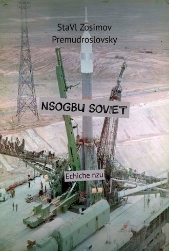 StaVl Zosimov Premudroslovsky, NSOGBU SOVIET. Echiche nzu