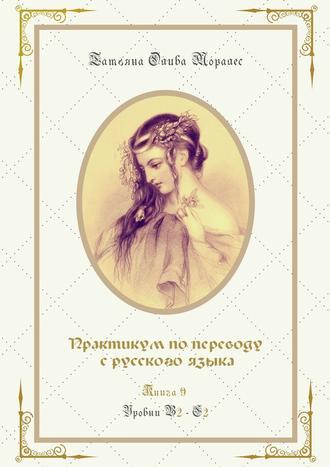 Татьяна Олива Моралес, Практикум попереводу срусского языка. Уровни В2—С2. Книга9