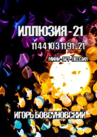 Игорь Бовсуновский, Иллюзия-21