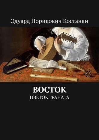 Эдуард Костанян, Восток. Цветок граната