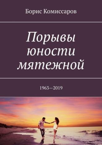 Борис Комиссаров, Порывы юности мятежной. 1963—2019
