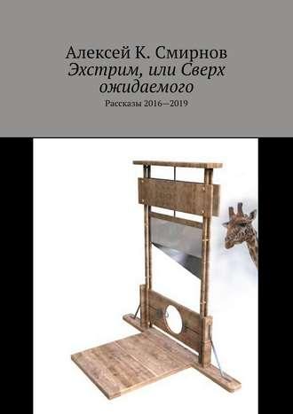 Алексей Смирнов, Эхстрим, или Сверх ожидаемого. Рассказы 2016—2019
