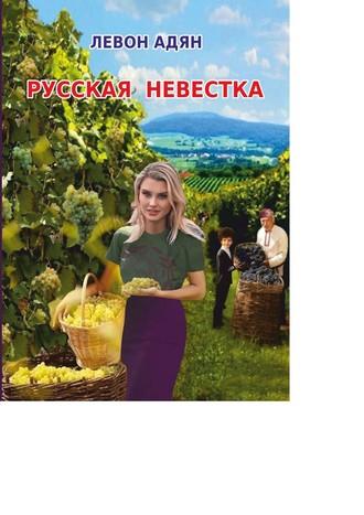 Левон Адян, Русская невестка. Роман