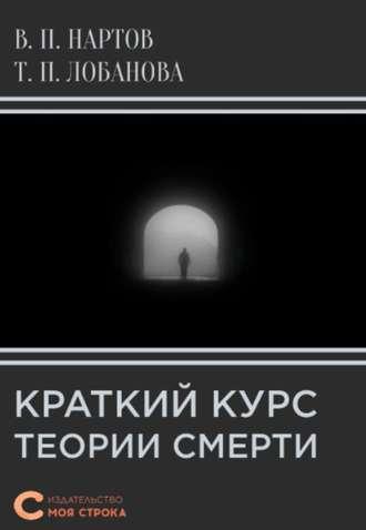 Валерий Нартов, Краткий курс теории смерти