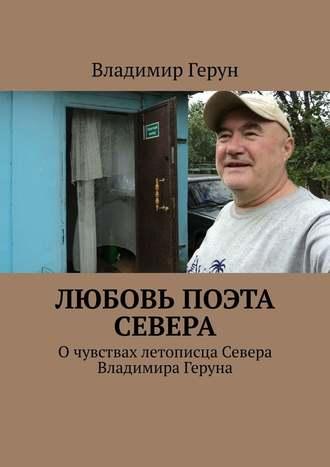 Владимир Герун, Любовь поэта Севера. Очувствах летописца Севера Владимира Геруна