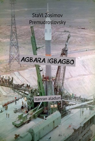StaVl Zosimov Premudroslovsky, AGBARA IGBAGBO. Itanran aladun
