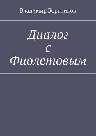 Владимир Бортников, Диалог сФиолетовым