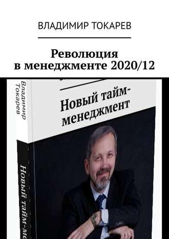 Владимир Токарев, Революция вменеджменте 2020/12