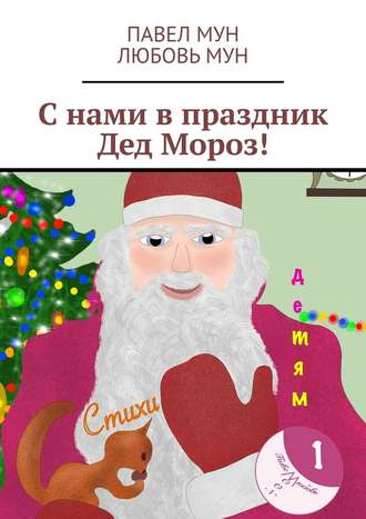 Любовь Мун, Павел Мун, Снами впраздник Дед Мороз!