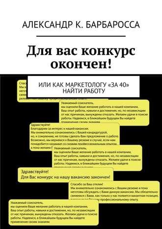 Александр Барбаросса, Для вас конкурс окончен! Или как маркетологу «за 40» найти работу