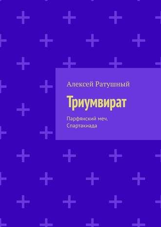 Алексей Ратушный, Триумвират. Парфянский меч. Спартакиада