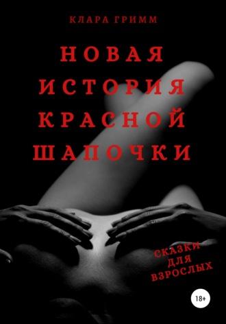Клара Гримм, Новая история Красной Шапочки. Сказки для взрослых