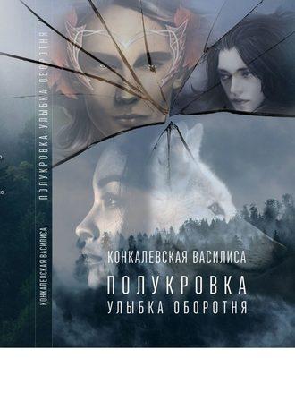 Василиса Конкалевская, Полукровка. Улыбка оборотня