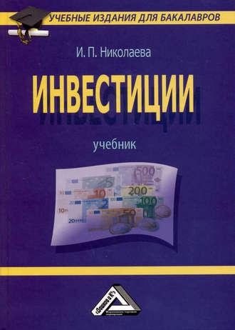 Ирина Николаева, Инвестиции