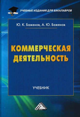 Юрий Баженов, Алексей Баженов, Коммерческая деятельность