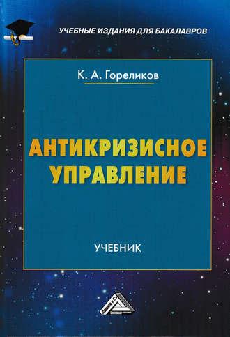 Кирилл Гореликов, Антикризисное управление