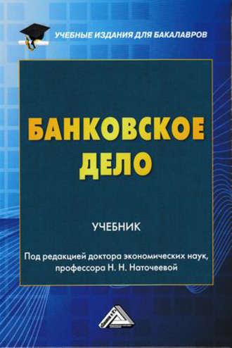 Коллектив авторов, Банковское дело