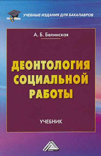 Александра Белинская, Деонтология социальной работы