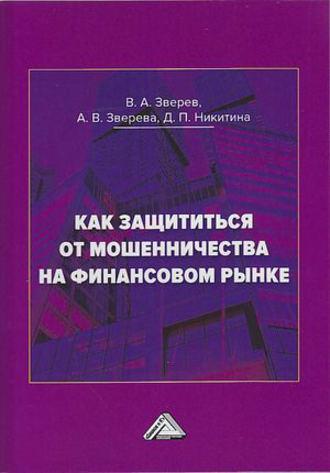 Виктор Зверев, Анна Зверева, Как защититься от мошенничества на финансовом рынке