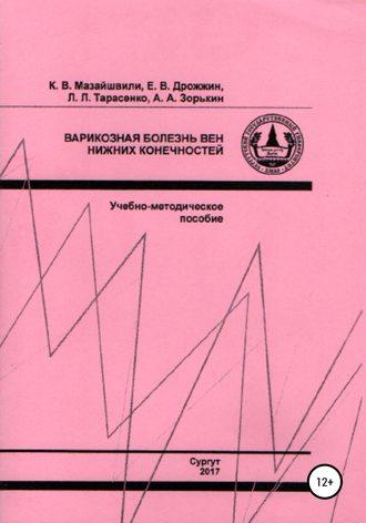 Любовь Тарасенко, Константин Мазайшвили, Варикозная болезнь вен нижних конечностей