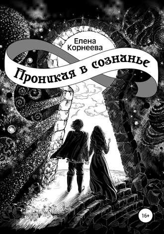 Елена Корнеева, Елена Корнеева, Проникая в сознанье