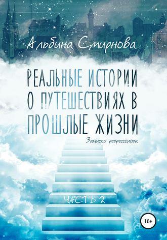 Альбина Смирнова, Реальные истории о путешествиях в прошлые жизни. Часть 2