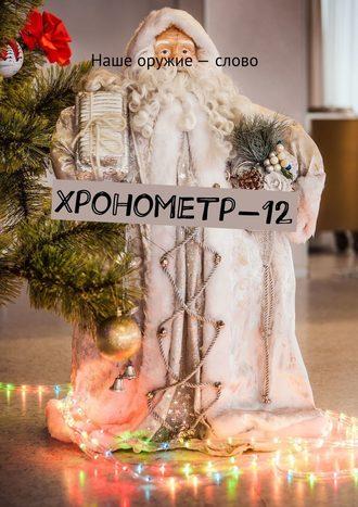 Сергей Ходосевич, Хронометр-12