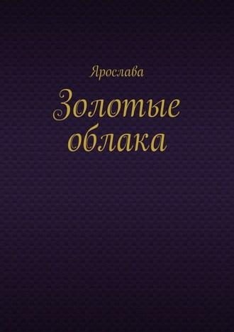 Ярослава, Золотые облака
