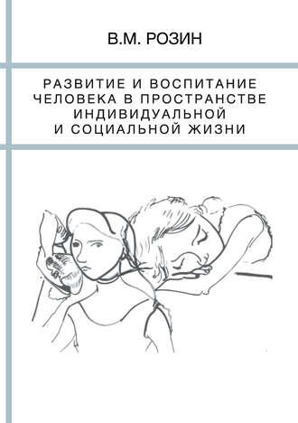 Вадим Розин, Развитие и воспитание человека в пространстве индивидуальной и социальной жизни