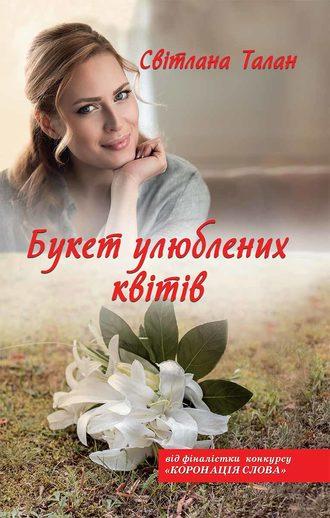 Світлана Талан, Букет улюблених квітів
