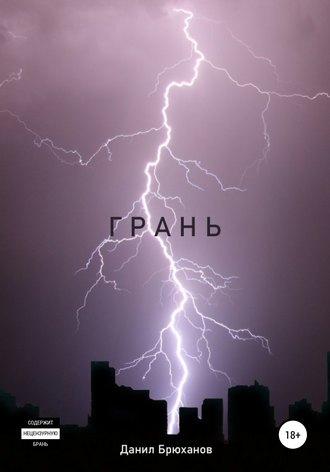 Данил Брюханов, Грань