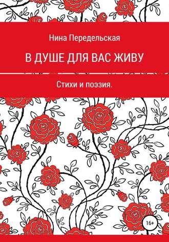 Нина Передельская, В душе для вас живу
