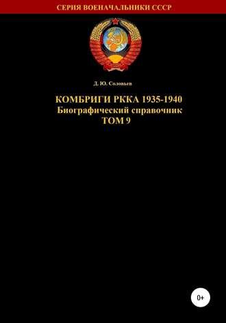 Денис Соловьев, Комбриги РККА 1935-1940. Том 9