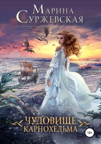 Марина Суржевская, Чудовище Карнохельма