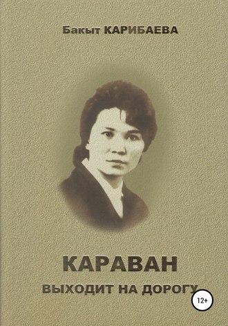Бакыт Карибаева, Караван выходит на дорогу